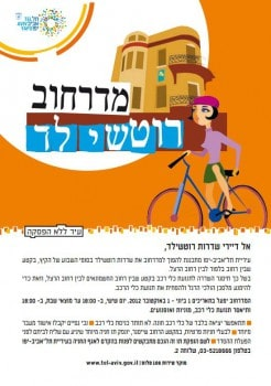 Időszakos sétálóutca hirdetése Tel-Avivban.